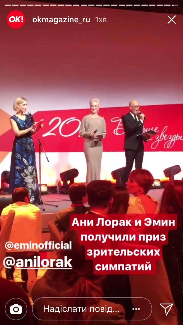 Ани Лорак после концерта в Киеве вернулась в Москву