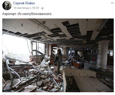 В сети появились исторические фото павшего донецкого аэропорта