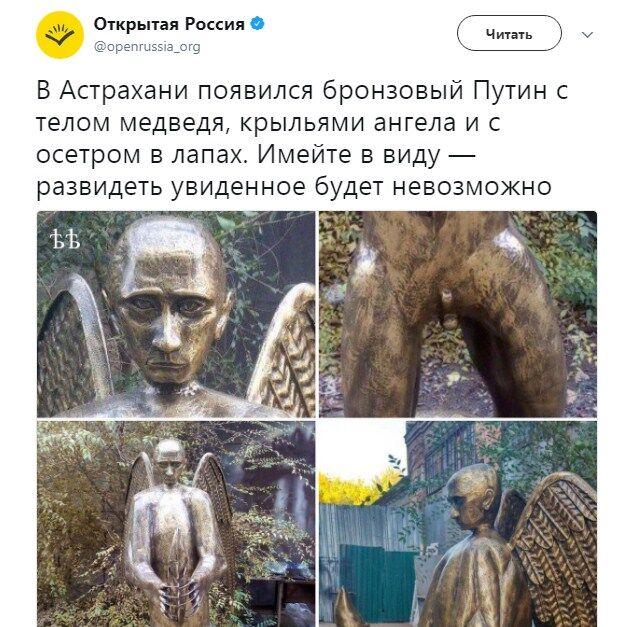 """Ведмідь з крилами: в РФ зробили угарну """"голу"""" скульптуру Путіна"""