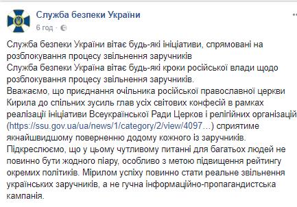 """""""Давайте без пиара"""": Украина ответила на переговоры Путина с террористами"""