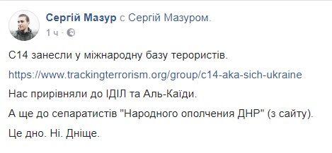 """Приравняли к """"ДНР"""": С14 пояснили, как ответят на обвинение в терроризме"""