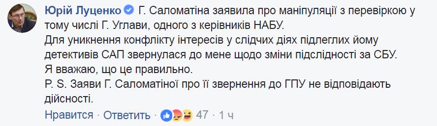 Скандальные разоблачения в НАПК: Луценко сообщил о новом повороте в деле
