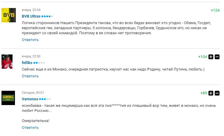 """""""Лена, вставай з колін"""". Ісінбаєва принизилась перед Путіним, викликавши огиду в соцмережах"""