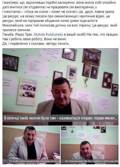 """""""Коза не схоче, козел не скоче"""": секс-скандал с профессором из Ривного получил продолжение"""