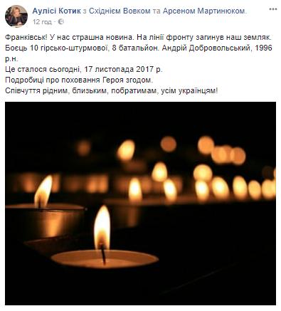 """""""Как же это достало!"""" На Донбассе погиб 21-летний боец АТО"""
