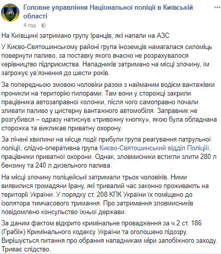 На АЗС под Киевом напала банда иностранцев: полиция сообщила детали
