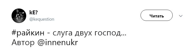 """Слуга двох панів: """"кримнашиста"""" Райкіна висміяли влучною карикатурою"""