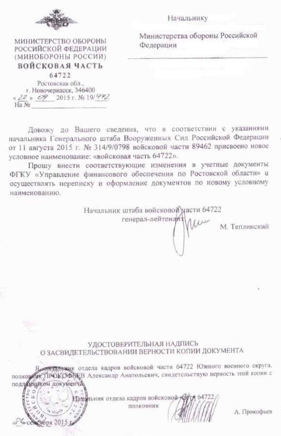 Кто в России управляет террористами на Донбассе и снабжает их оружием