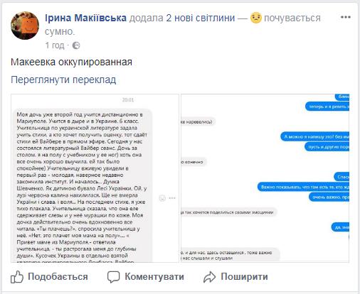 """""""Это плачет моя мама на полу"""": девочка-патриот в оккупации """"ДНР"""" растрогала соцсеть"""