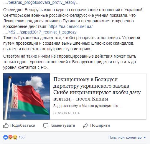Задержания украинцев в Беларуси