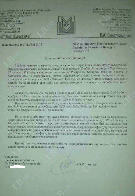 Поехал на переговоры: в Беларуси задержали еще одного украинца