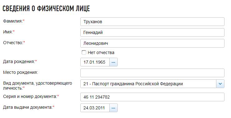 Появилось доказательство наличия у мэра Одессы гражданства России