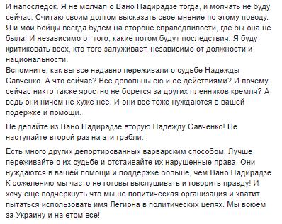 """""""Не делайте вторую Савченко"""": в грузинском легионе разоблачили высланного экс-""""побратима"""""""