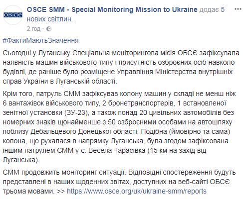 ОБСЕ: ВЛуганск прибыла колонна военной техники