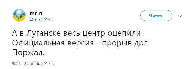 """""""Нахабні українські диверсанти"""": в мережі зраділи перевороту в """"ЛНР"""""""