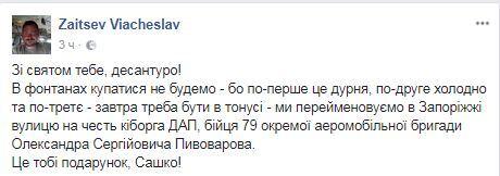 """""""С праздником тебя, десантура!"""" - улица в Запорожье будет носить имя погибшего киборга"""