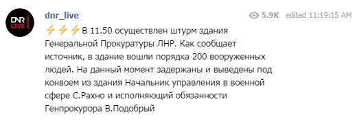 """Вошли сотни вооруженных людей: """"прокуратуру"""" """"ЛНР"""" взяли штурмом"""