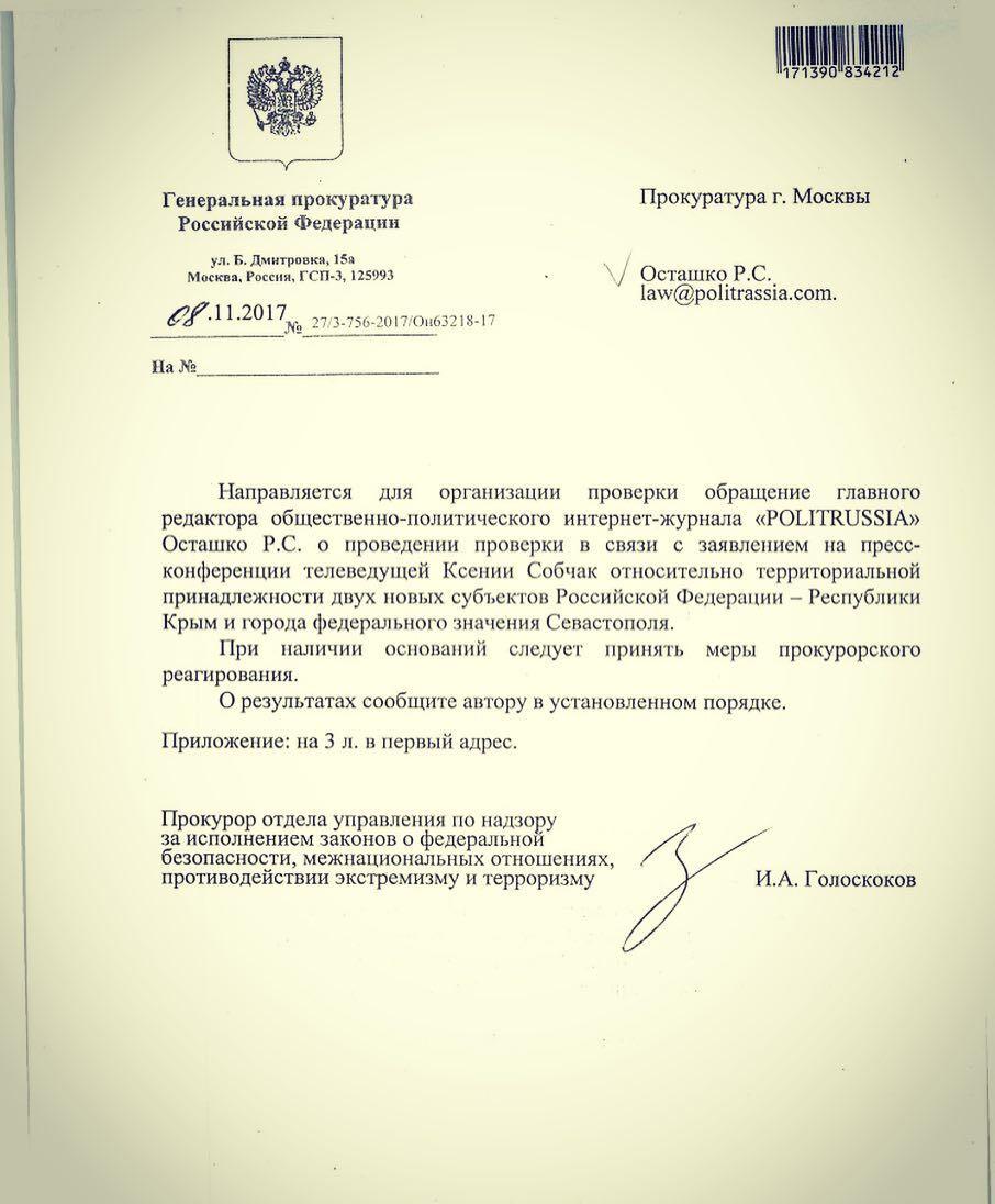 Собчак поскаржилася, щоГенпрокуратура Росії взялася занеї через «український Крим»