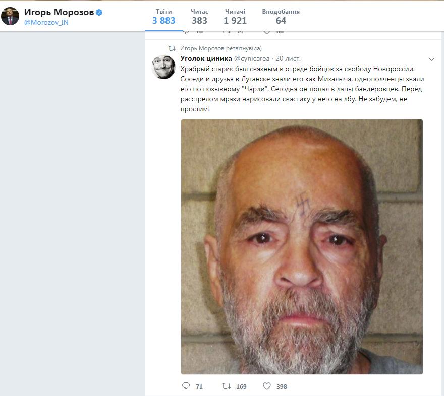"""""""Бандерівці замордували"""": з російським політиком стався епічний конфуз"""
