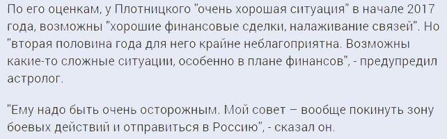 Український астролог рік тому передбачив долю Плотницького