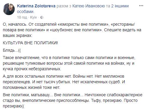 Артист Владимир Зеленский выругался наСБУ из-за запрета сериала «Сваты»