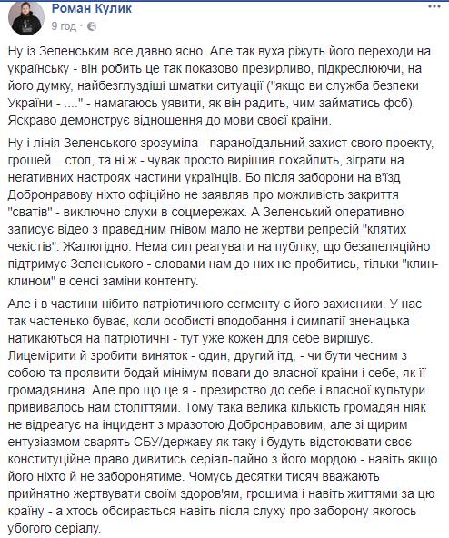 Поклонская пояснила запрет актерам сериала «Сваты» на заезд вгосударство Украину