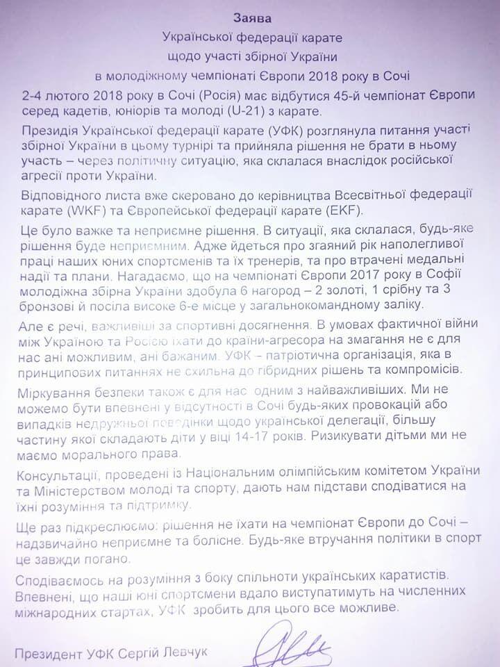 Збірна України бойкотує ЧЄ в Сочі через військової агресії Росії