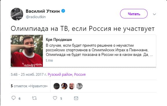 Уткин орешении Кремля: РФ откажется отпоказа Олимпиады-2018 при недопуске