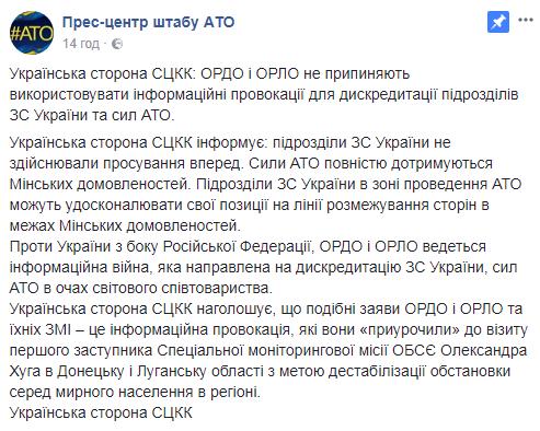 Продвижение Украины на Донбассе: в АТО сделали важное заявление