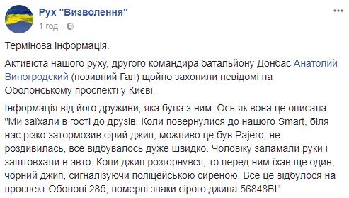 """В Киеве задержали экс-командира батальона """"Донбасс"""""""