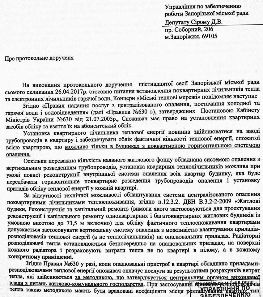 Депутат Дмитрий Серый о том, как запорожцам сократить расходы на коммунальные услуги
