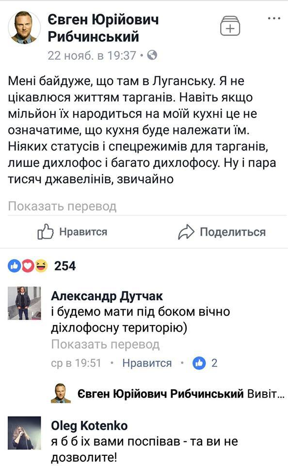 """Тараканам-сепаратистам в """"ЛНР"""" - только дихлофос: Рыбчинский сделал заявление"""