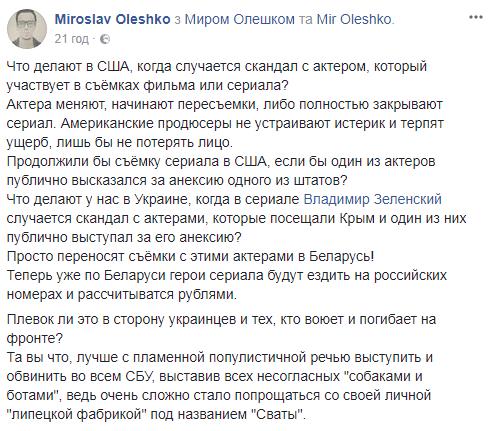 """""""Крим повинен повернутися в лоно"""": за що українці повстали проти зірку """"Сватів"""""""
