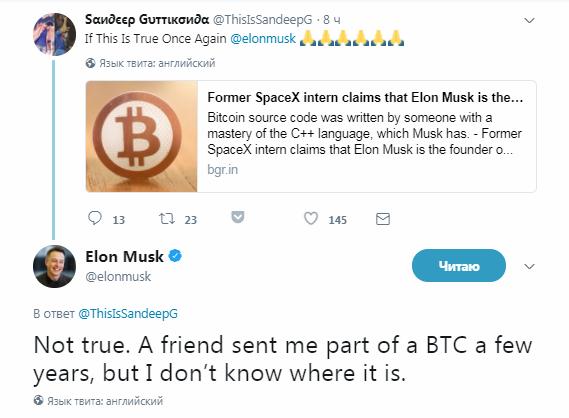 Ілон Маск відповів на питання про причетність до створення біткоіну