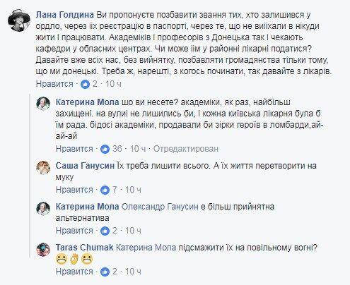 """Визнати, пробачити? Українські академіки вляпалися у скандал із """"вченими"""" з """"ЛДНР"""""""