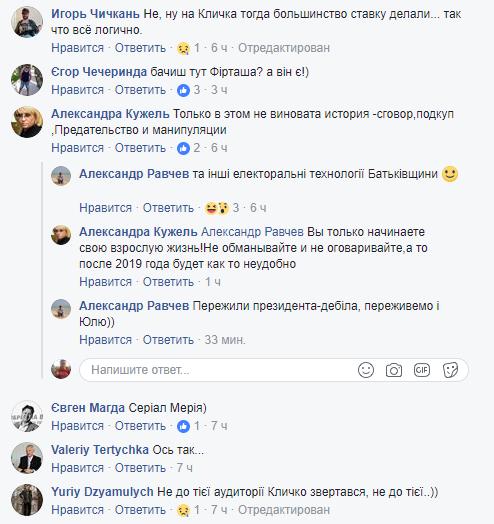 Кого в ЕС видели президентом Украины в начале Майдана: в сети показали интересное фото