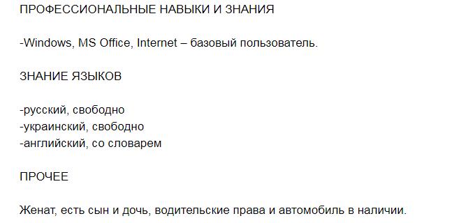 """Требователен. Честен"": в сети всплыло резюме Плотницкого"