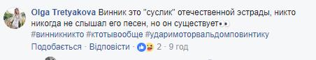 """Ударим по Виннику"": в Украине запустили яркий флешмоб"