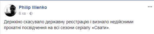 """Официально: в Украине запретили скандальный сериал """"Сваты"""""""