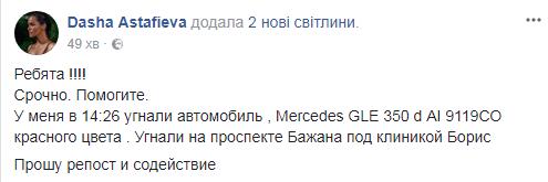 """""""Люди, допоможіть!"""" В української секс-бомби викрали автомобіль у Києві"""