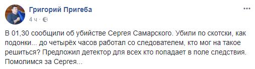 На Донбассе убили депутата от БПП: все подробности