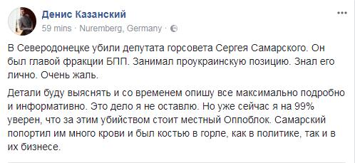 """На 99% уверен"": журналист назвал предполагаемых убийц Самарского"