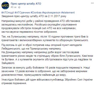 На Донбассе подло обстреляли украинский опорный пункт