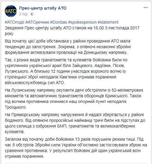 Обострение на Донбассе: Украина понесла потери