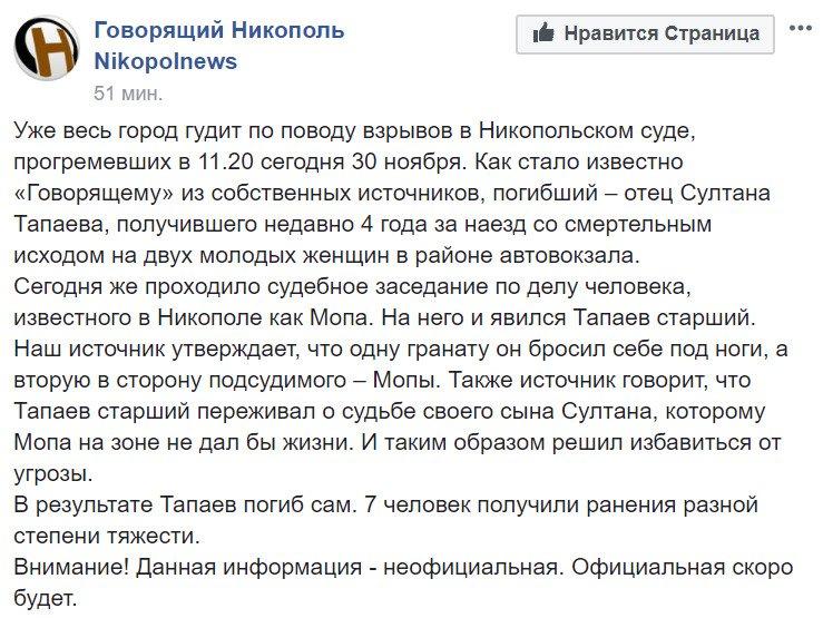 Подрыв гранаты в суде Никополя: появились новые трагические подробности