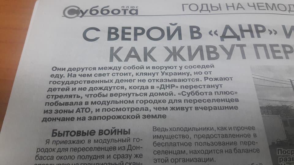 """""""С верой в """"ДНР"""": статья о переселенцах в Запорожье вызвала шквал эмоций у украинцев"""