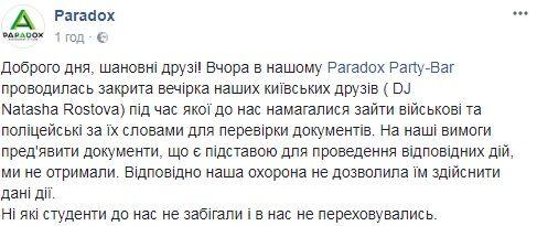 """""""Студенты не забегали"""": появились подробности облавы на призывников во Львове"""
