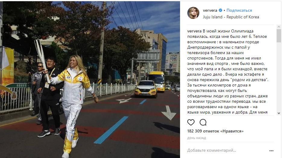 Українська співачка стала факелоносцем ОІ-2018, викликавши заздрість росіян