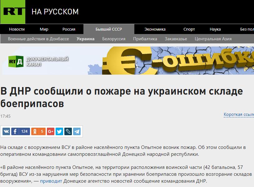 """В """"ДНР"""" сообщили о """"масштабном ЧП"""" в украинской армии"""