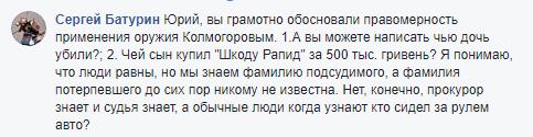 """Спасти Колмогорова: в сети расставили точки над """"і"""" по суду над пограничником"""